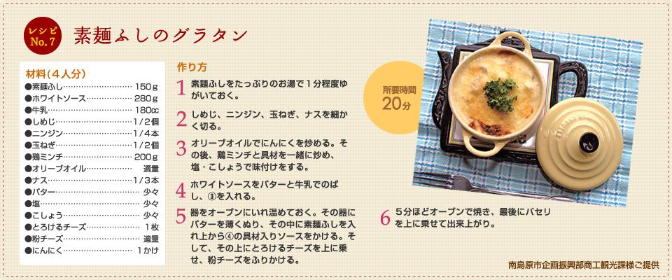 素麺ふしのグラタン