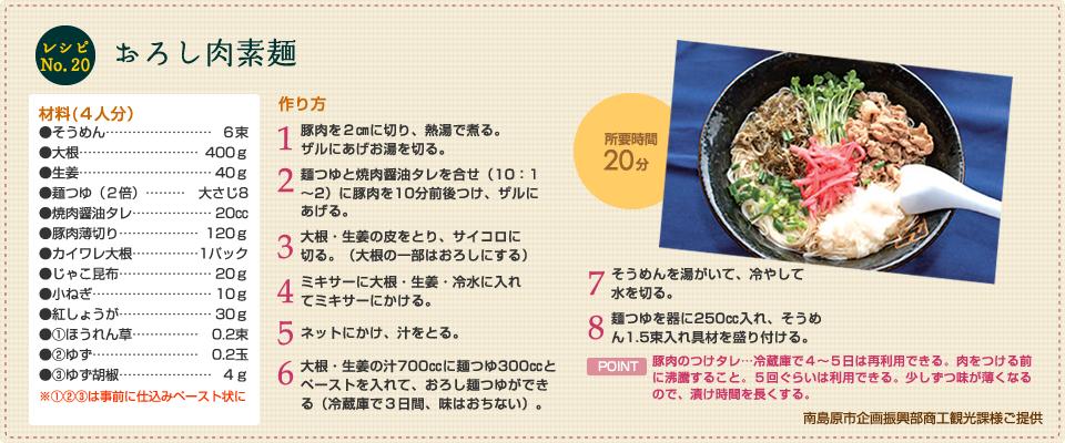 おろし肉素麺